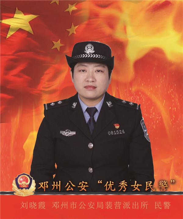 扎根农村的社区女警——记邓州市公安局裴营派出所刘晓霞