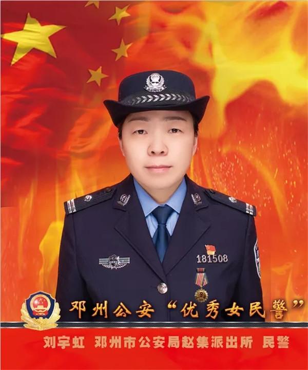 邓州市赵集派出所优秀女民警刘宇虹:户籍窗口的一道靓丽彩虹