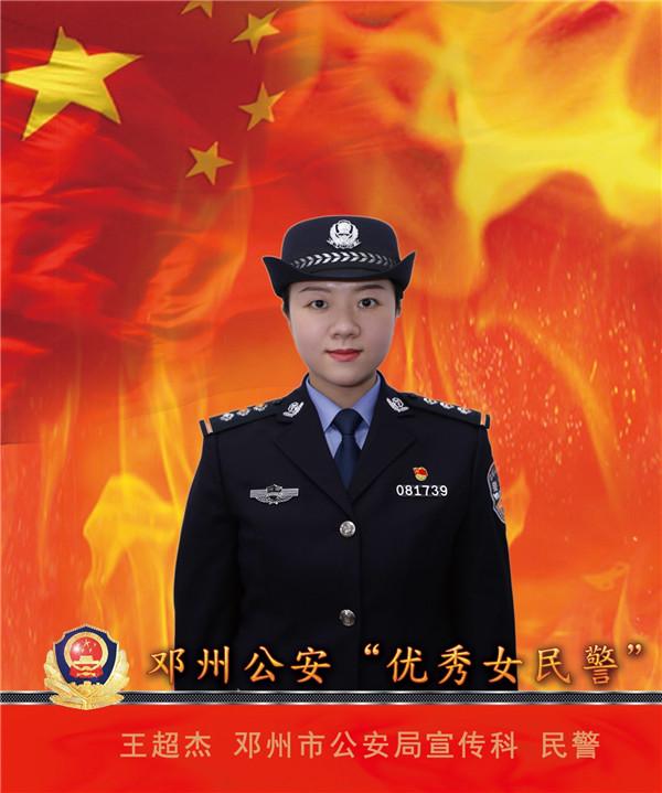 绽放在宣传战线上的别样警花——记邓州市公安局宣传科民警王超杰