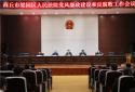 商丘市梁园区法院不断加强党风廉政建设和防腐败工作