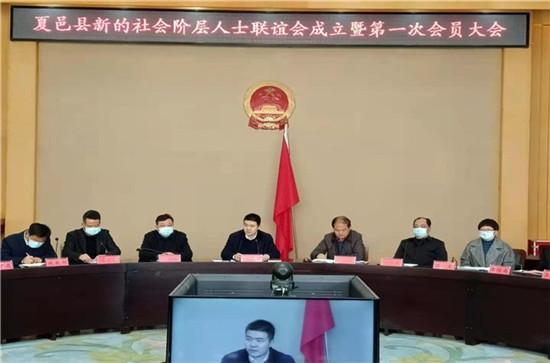 夏邑县召开新的社会阶层人士联谊会成立大会暨第一次会员大会