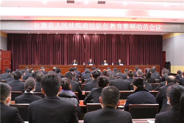 社旗县法院召开政法队伍教育整顿动员会