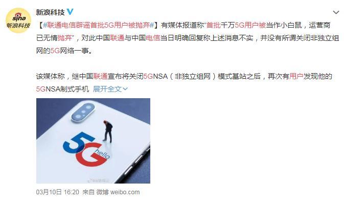 联通电信辟谣首批5G用户被抛弃 网友:还好还没换5g手机
