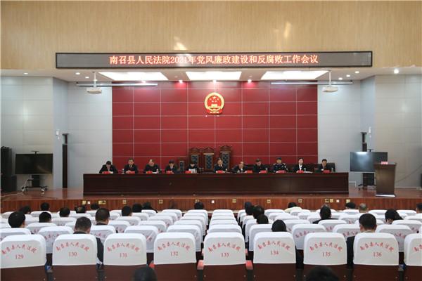 南召县法院召开党风廉政建设和反腐败工作会议