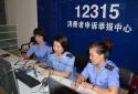 2020年郑州12315系统受理投诉举报41.3万件