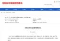 河南通告34批次食品不合格  郑州丹尼斯百货、全日鲜便利店等商超上榜