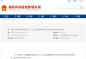 市场监管总局:对深圳美团优选科技有限公司合并罚款150万元