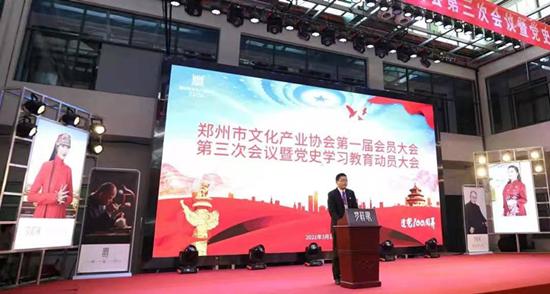 郑州市文化产业协会第一届会员大会第三次会议暨党史学习教育动员大会圆满举行