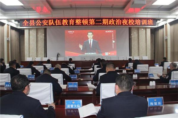 新野县公安局举办教育整顿第二期政治夜校培训班