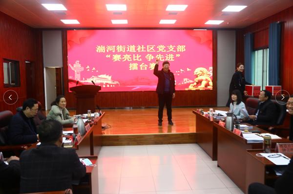 """邓州市湍河街道举办社区党支部""""亮赛比 争先进""""擂台赛"""