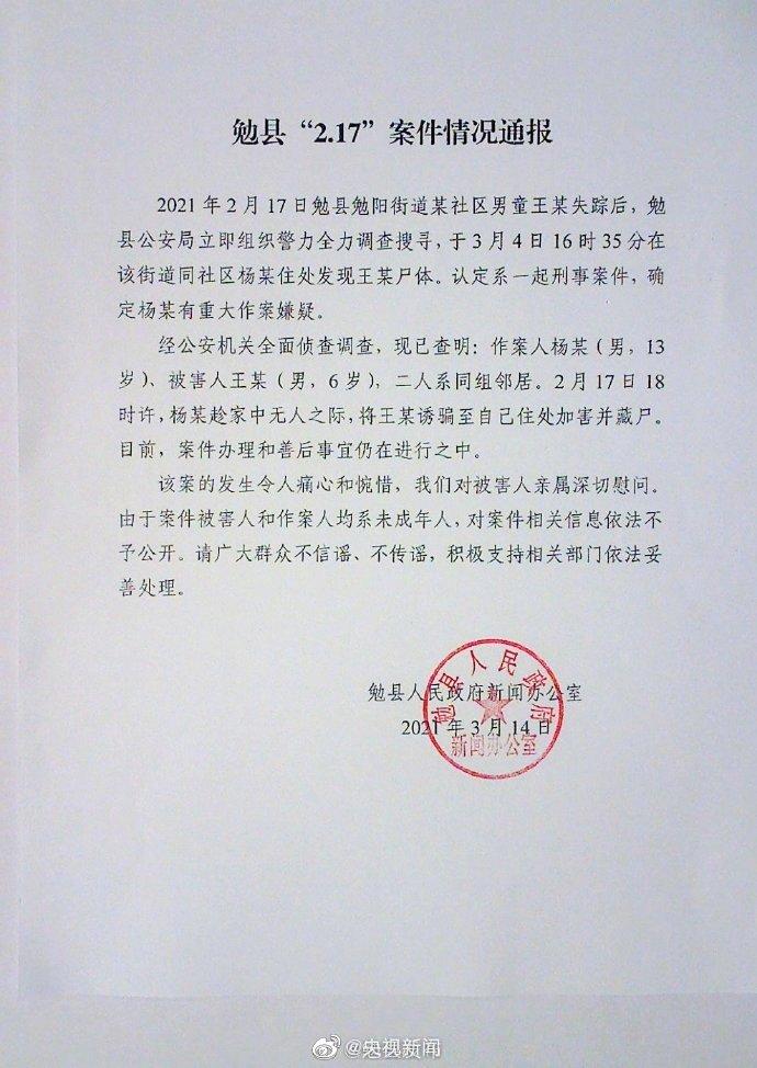 官方通报陕西6岁男童遭13岁邻居杀害