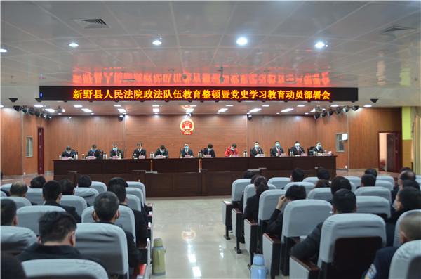 新野县法院召开政法队伍教育整顿暨党史学习教育工作动员部署会