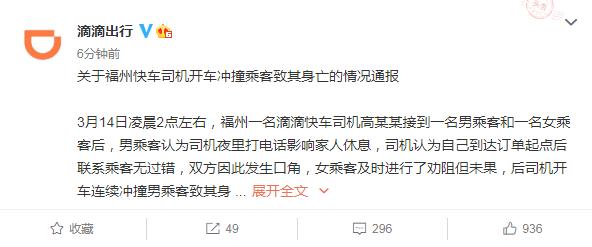 福州滴滴司机因口角连续冲撞男乘客致其死亡 警方:涉事司机已被控制