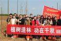 新野县财政局开展春季义务植树活动