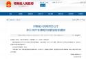 河南省人民政府办公厅 关于2021年清明节放假安排的通知
