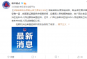 海南省政协原副主席王勇被公诉