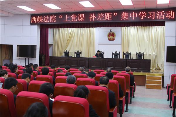 """西峡县法院开辟""""党课夜校""""确保学习教育全覆盖"""