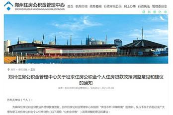 郑州拟调整首次使用公积金贷款购买家庭首套住房