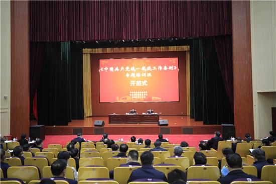 河南省举办学习贯彻《中国共产党统一战线工作条例》专题培训班 孙守刚出席开班式