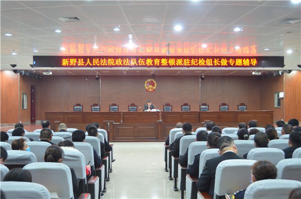 新野县纪委监委派驻法院纪检组组长做政法队伍教育整顿专题辅导
