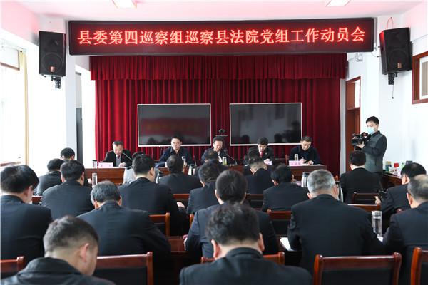 唐河县委第四巡察组巡察县法院党组工作动员会召开
