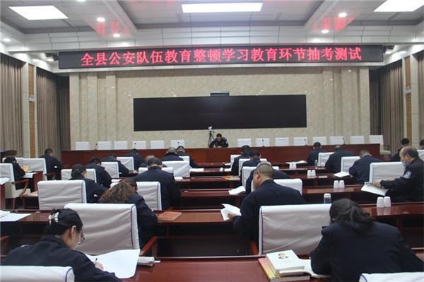 新野县公安局举办教育整顿第三期政治夜校培训班