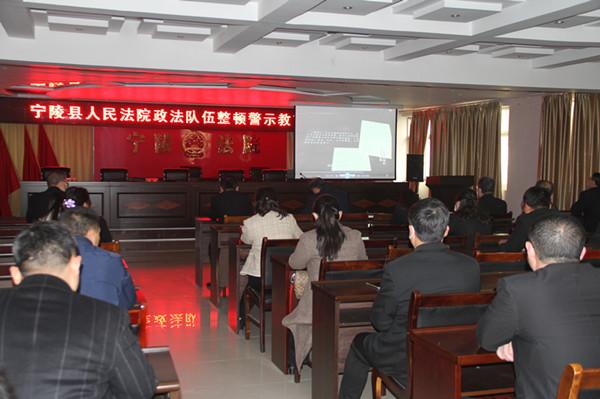 队伍教育整顿| 宁陵县法院组织全院干警观看警示教育片