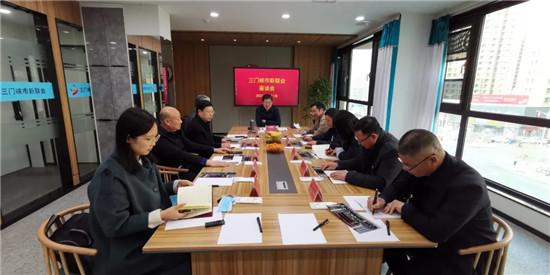 三门峡市新联会召开座谈会 谋划2021年度工作
