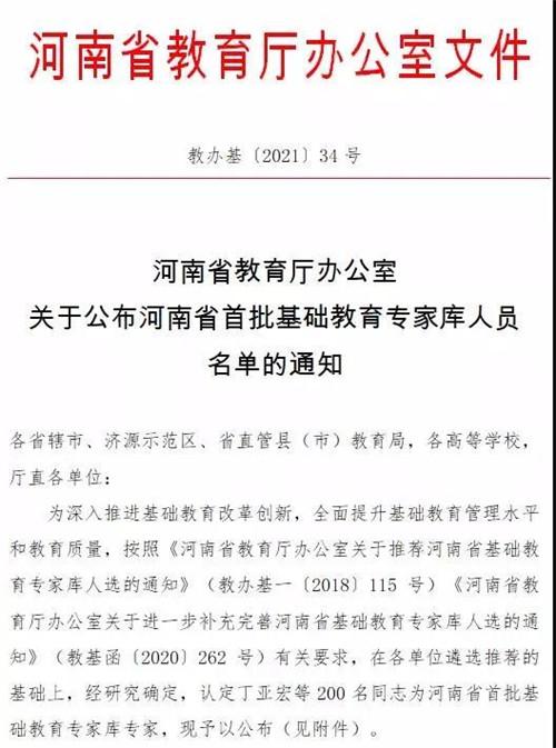 南阳5人被确定为河南首批基础教育专家