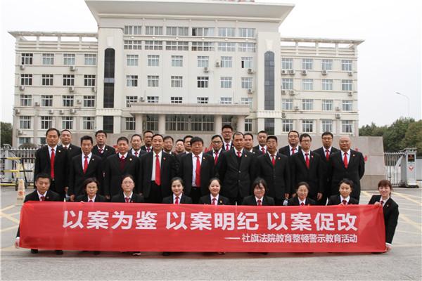 社旗县法院组织干警参观纪检监察宣教基地
