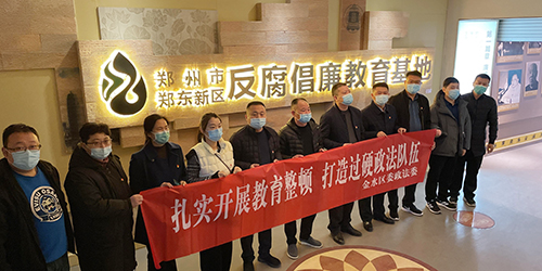 郑州市金水区委政法委组织开展廉政警示教育活动