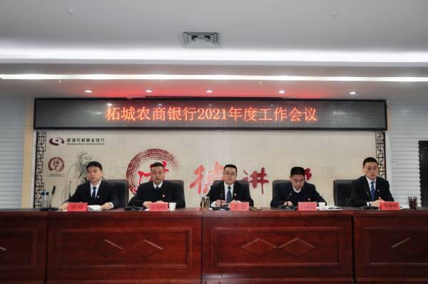 柘城农商银行召开2021年度工作会议
