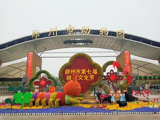 郑州市动物园第七届桃花文化节开幕 穿汉服免票入园