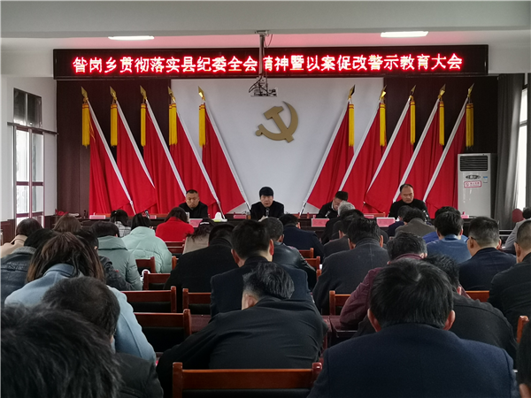 唐河县昝岗乡:以案促改敲警钟 为民服务铭初心
