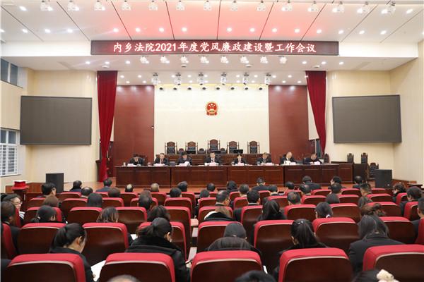 内乡县法院召开2021年度党风廉政建设暨工作会议