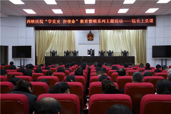 """西峡县法院:学好党史必修课 点亮心中那抹""""红"""""""