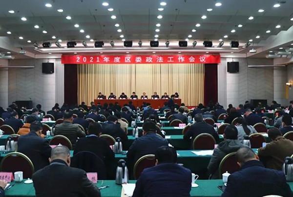 南阳卧龙区委政法召开2021年度工作会议