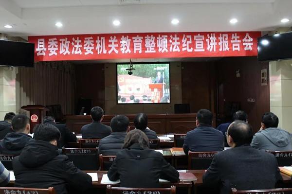 新野县委政法委开展委机关教育整顿警示教育大会
