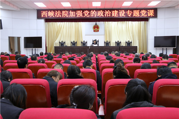 """西峡县法院:接力讲党课 助力学习更""""入心"""""""