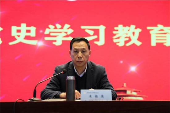 郑州财税金融职业学院召开党史学习教育动员会