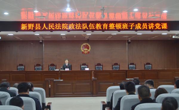 新野县法院党组副书记、副院长雷韶南讲专题党课