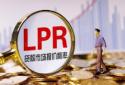 2021年3月LPR报价出炉 连续11个月保持不变