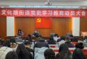 郑州市文化路街道召开党史学习教育动员大会