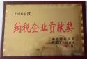 鼎和保险安阳中心支公司喜获当地政府纳税企业贡献奖