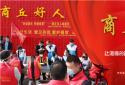 """第五届河南""""商丘好人""""文化周活动公益广告"""