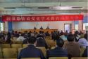 郑州国基路街道召开党史学习教育动员大会