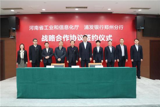 河南省工业和信息化厅与浦发银行郑州分行签署战略合作协议