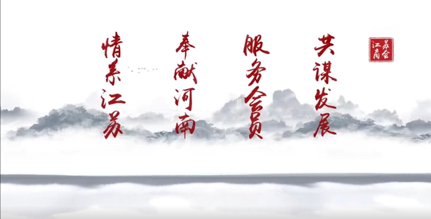 河南省江苏商会宣传片