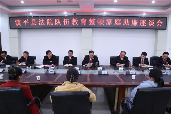 镇平县法院召开干警家属助廉座谈会