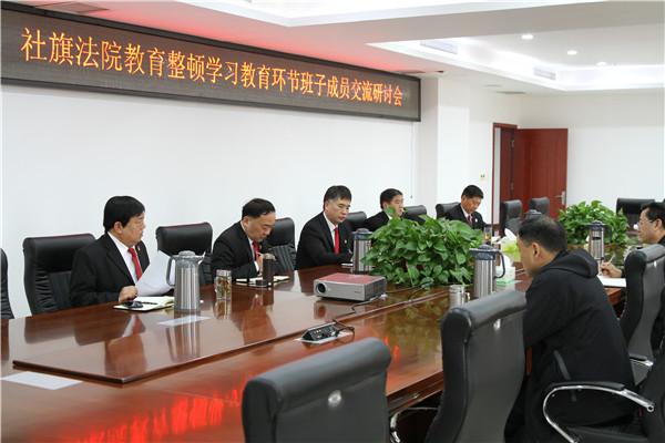 社旗县法院召开教育整顿学习教育环节班子成员交流研讨会